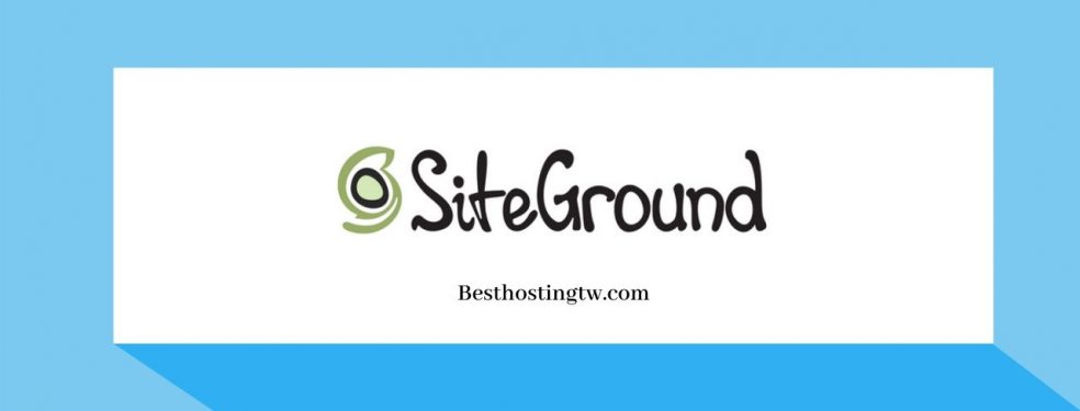 siteground評價