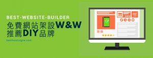 免費網站架設W&Wz推薦DIY品牌