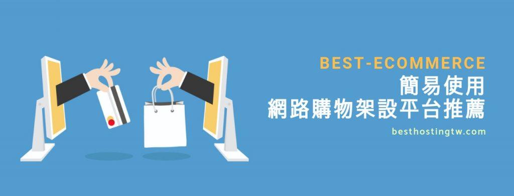 簡易使用網路購物架設平台推薦