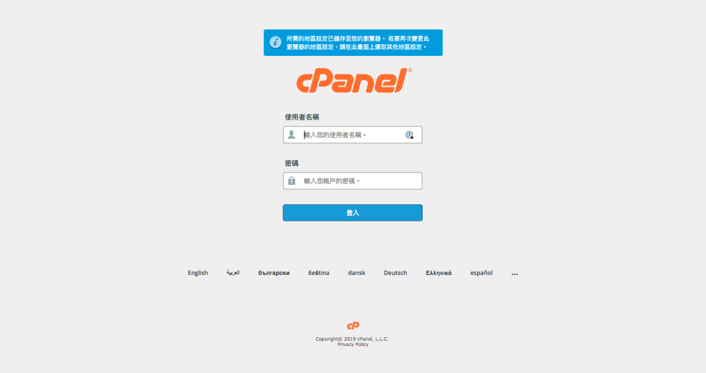 網易資訊cpanel安裝