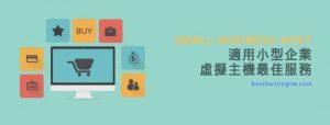 適用小型企業虛擬主機最佳服務