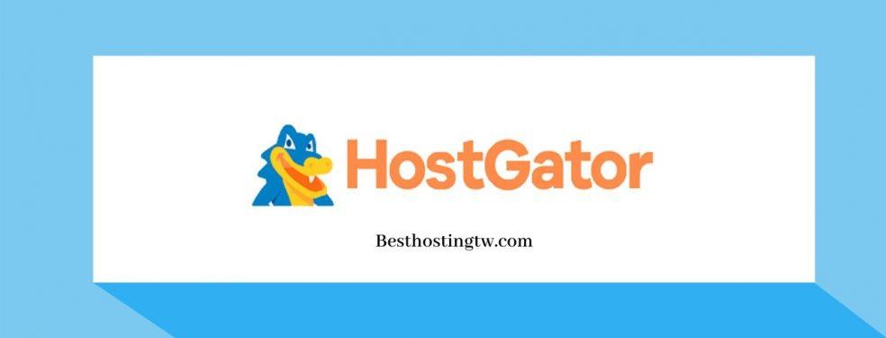 Hostgator評價