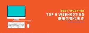Top 9 Host虛擬主機代表作