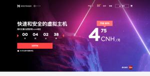 hostinger 中文首頁