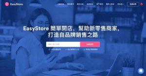 EasyStore 開店平台 自品牌銷售之路