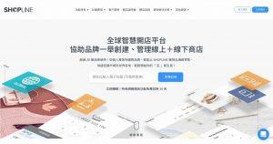 SHOPLINE 全球智慧開店平台 | 網路開店免費試用 30 天 | 官網架站+門市O2O+跨境電商