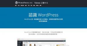 wordpress網站軟體