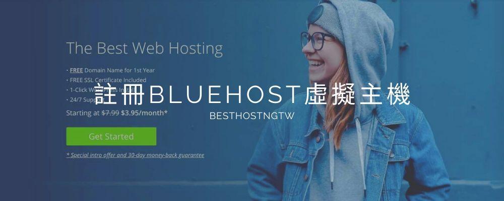 如何輕鬆購買註冊Bluehost虛擬主機