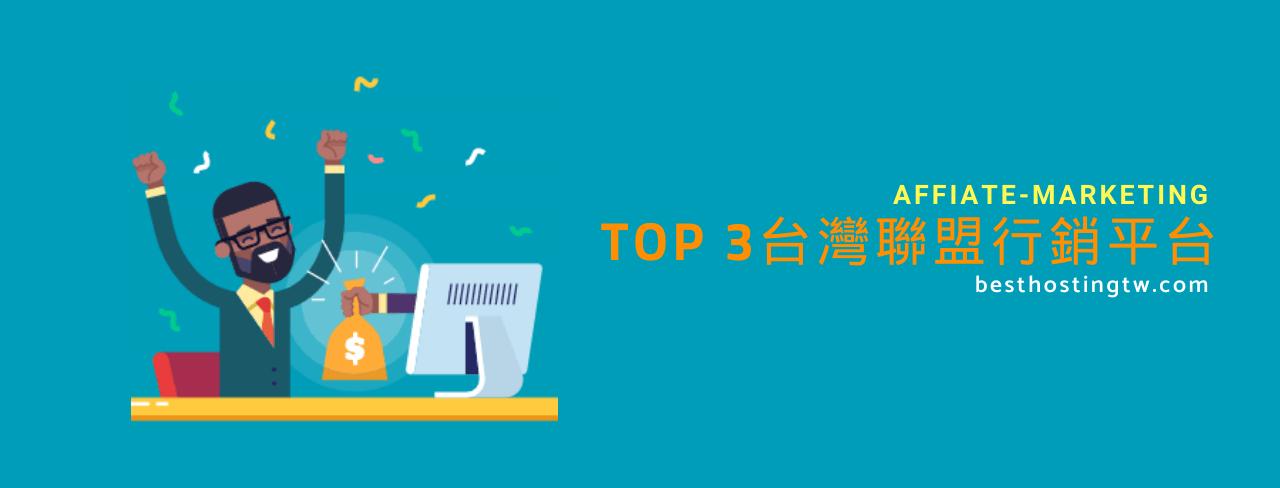 聰明賺取被動收入與TOP 3台灣聯盟行銷平台