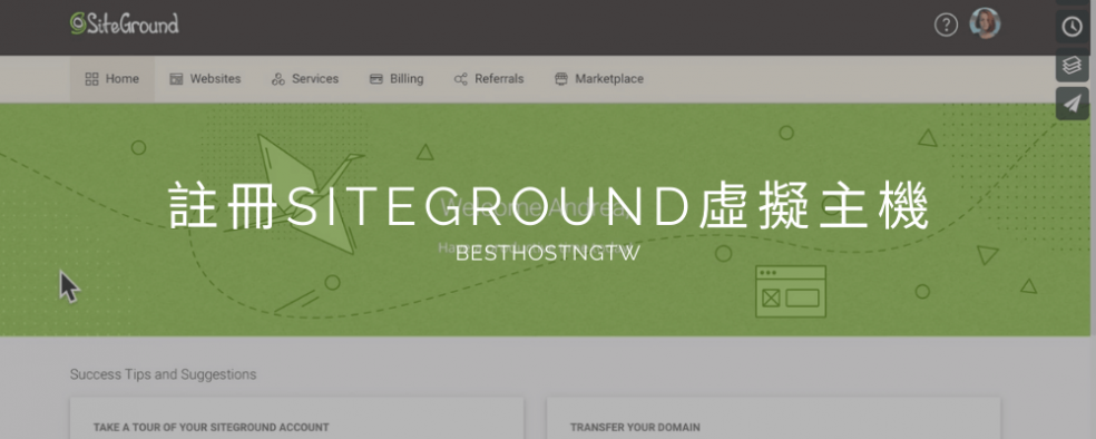 輕鬆註冊Siteground虛擬主機教學與WordPress