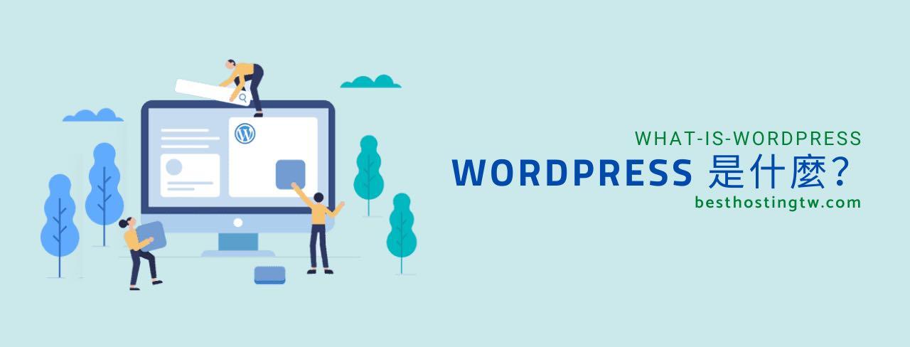 WordPress 是什麼?架設網站不可不知的基礎知識