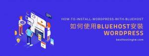 如何使用Bluehost安裝WordPress