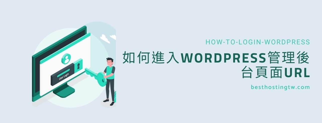 如何進入Wordpress管理後台頁面URL jpg
