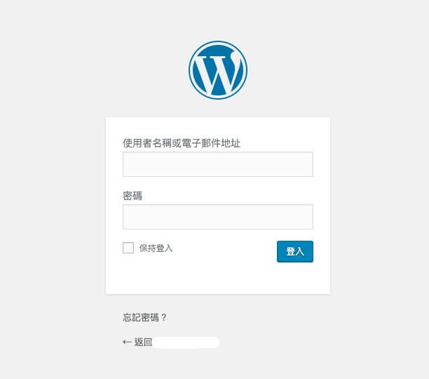 登入-WordPress