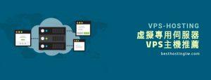 虛擬專用伺服器VPS主機推薦